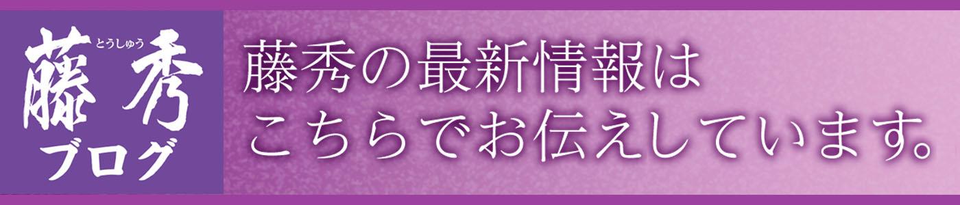 藤秀ブログ 藤秀の最新情報はこちらでお伝えしています。