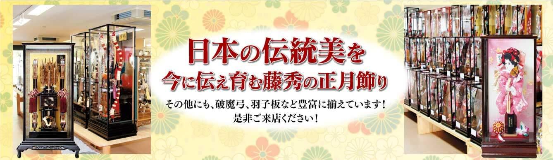 日本の伝統美を今に伝える藤秀の正月飾り